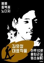 도서 이미지 - 하루10분 출퇴근길 웹소설3: 김유정 대표작품 (봄봄.동백꽃.노다지)