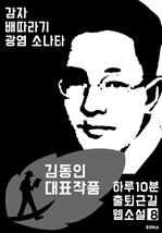 도서 이미지 - 하루10분 출퇴근길 웹소설8: 김동인 대표작품 (감자.배따라기.광염 소나타)