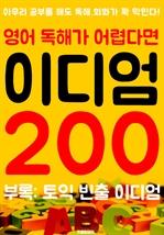 (영어 독해가 어렵다면) 이디엄 200 (부록 : 신토익 빈출 이디엄 100 수록)