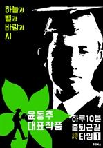 도서 이미지 - 하루10분 출퇴근길 시 타임1: 윤동주 시집 (하늘과 바람과 별과 시)
