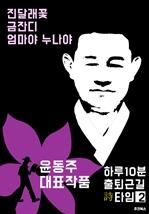 도서 이미지 - 하루10분 출퇴근길 시 타임2: 김소월 시집 (진달래꽃.금잔디.엄마야 누나야)