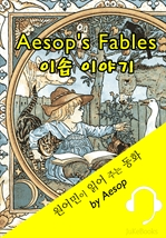 도서 이미지 - 이솝 우화 (원어민이 읽어 주는 동화: Aesop's Fables 334편)