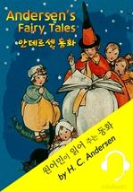 도서 이미지 - 안데르센 동화 모음집 (원어민이 읽어 주는 동화: Andersen's Fairy Tales 18편)