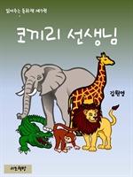 도서 이미지 - 읽어주는 동화책 007. 코끼리 선생님
