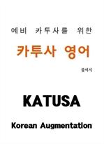 예비 카투사를 위한 카투사 영어