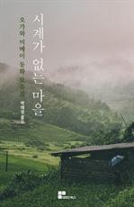 도서 이미지 - 시계가 없는 마을 (오가와 미메이 동화 모음집)