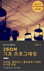 도서 이미지 - JSON 기초 프로그래밍