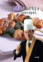 도서 이미지 - 초밥왕 남춘화의 요리특강 8 - 기술에서 예술까지