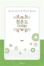 도서 이미지 - 청춘도 (靑春圖)
