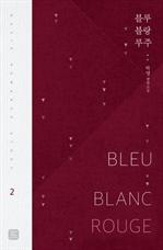 도서 이미지 - 블루 블랑 루주