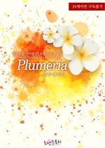 도서 이미지 - 플루메리아 (Plumeria)