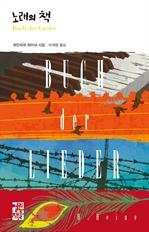 도서 이미지 - 노래의 책
