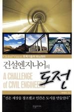 도서 이미지 - 건설 엔지니어의 도전
