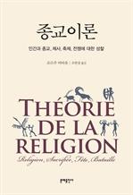 도서 이미지 - 종교이론