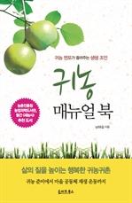 도서 이미지 - 귀농 매뉴얼 북