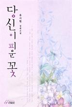 도서 이미지 - 당신이 피운 꽃