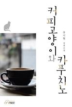 도서 이미지 - 커피 고양이와 카푸치노