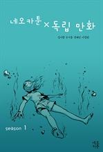 도서 이미지 - 네오카툰 × 독립 만화 전자책 세트