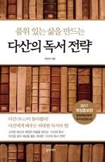 도서 이미지 - 다산의 독서 전략 (개정증보판)