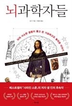 도서 이미지 - 뇌과학자들