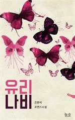 도서 이미지 - 유리나비
