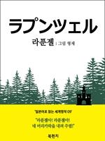 도서 이미지 - 라푼젤 (일본어 독해: 일본어로 읽는 세계명작 09)