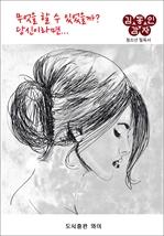 도서 이미지 - 한국문학 김동인 감자