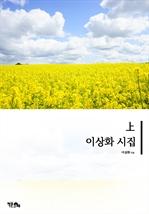 도서 이미지 - 이상화 시집 상
