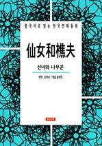 도서 이미지 - 선녀와 나무꾼 仙女和樵夫 : 중국어로 읽는 한국전래동화 1