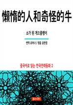 도서 이미지 - 소가 된 게으름뱅이 懶惰的人和奇怪的牛 : 중국어로 읽는 한국전래동화 2