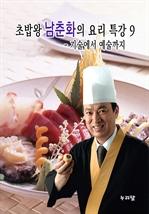도서 이미지 - 초밥왕 남춘화의 요리특강 9 - 기술에서 예술까지