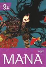 도서 이미지 - [연재] MANA (마나)