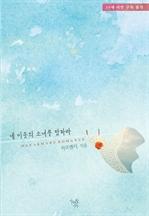 도서 이미지 - [합본] 네 이웃의 소녀를 탐하라 (전2권/완결)