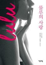 도서 이미지 - 룰루의 사랑 : 퓨처클래식 시리즈 3