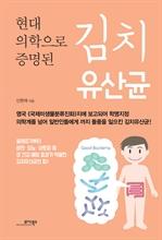 도서 이미지 - 김치 유산균