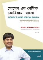 도서 이미지 - 한국어와 벵골어의 첫걸음