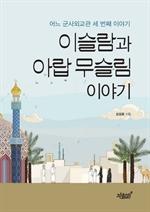 도서 이미지 - 이슬람과 아랍 무슬림 이야기