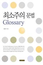 도서 이미지 - 최소주의 문법 Glossary