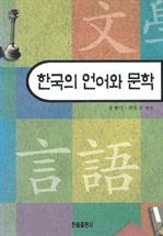 도서 이미지 - 한국의 언어와 문학