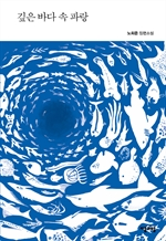 도서 이미지 - 깊은 바다 속 파랑
