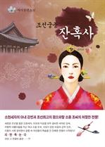 도서 이미지 - 조선 궁중 잔혹사