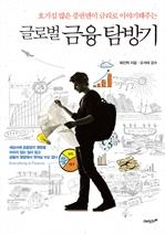 도서 이미지 - 글로벌 금융 탐방기