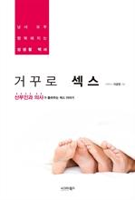 도서 이미지 - 거꾸로 섹스 : 남녀 모두가 행복해지는 성생활 백서