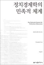 도서 이미지 - 정치경제학의 민족적 체계