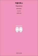 도서 이미지 - 히폴리투스