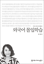 도서 이미지 - 〈커뮤니케이션이해총서〉 외국어 몰입학습