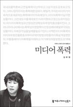 도서 이미지 - 〈커뮤니케이션이해총서〉 미디어 폭력