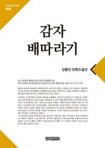 도서 이미지 - 감자 배따라기(큰글한국문학선집006)
