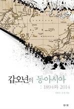 도서 이미지 - 갑오년의 동아시아: 1894와 2014