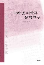 도서 이미지 - 낙하생 이학규 문학 연구